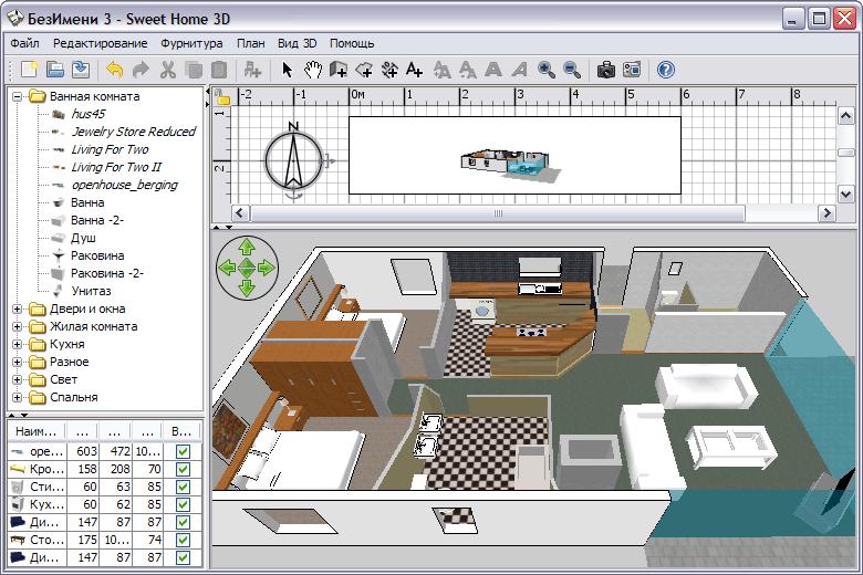 Планировка интерьера в Sweet Home 3D